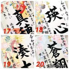 "Thumbnail of ""◎650円◎2枚は千円♡命名書"""