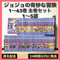 "Thumbnail of ""ジョジョの奇妙な冒険 1〜63巻 全巻セット 本 漫画 1〜5部"""