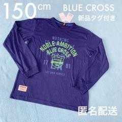 "Thumbnail of ""新品タグ付き☆M(150cm)BLUE CROSS☆長袖Tシャツ☆ネイビー紺"""