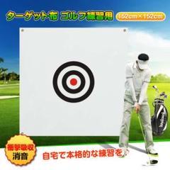 """Thumbnail of """"ターゲット布 ゴルフ練習用 練習 的 標的 ゴルフ スポーツ"""""""