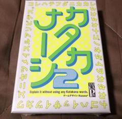 "Thumbnail of ""【新品】 幻冬舎 カタカナーシ2 パーティ カードゲーム"""
