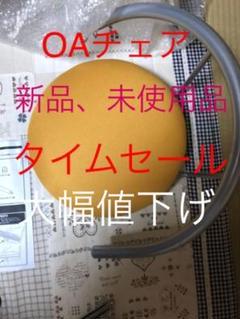 """Thumbnail of """"サンワ OAチェア 新品"""""""