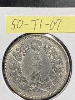 "Thumbnail of ""旭日50銭銀貨 古銭 50-T1-07 硬貨 貨幣 銀貨"""