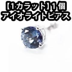 """Thumbnail of """"【新品】1ct アイオライト スタッド ピアス 1個【バラ売り】シルバー"""""""