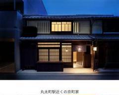 "Thumbnail of ""京都 一棟貸し 宿泊券 1組2名様"""