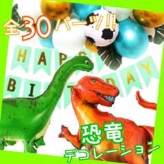 """Thumbnail of """"お誕生日デコレーション☆恐竜バルーンセット"""""""