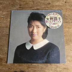"""Thumbnail of """"矢野顕子  / オーエス オーエス (LP) レコード"""""""