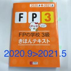 "Thumbnail of ""FPの学校3級きほんテキスト 2020.9―2021.5"""