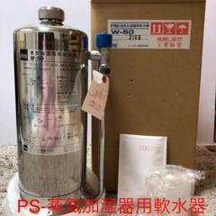 "Thumbnail of ""PS-蒸気加湿器用軟水器 W-50 蒸気加湿器用 軟水器"""