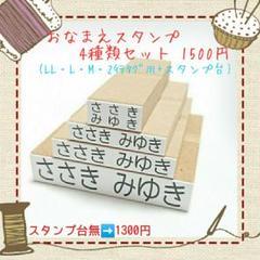 """Thumbnail of """"❤️おなまえスタンプ4種類セット❤️ (お名前スタンプ(はんこ)⇒1500円①"""""""