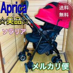 "Thumbnail of ""美品☆クリーニング済☆ Aprica ソラリア"""