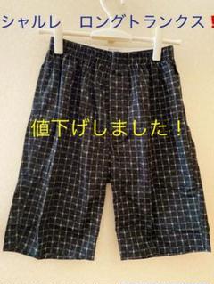 "Thumbnail of ""シャルレ メンズ ロングトランクス S〜M"""