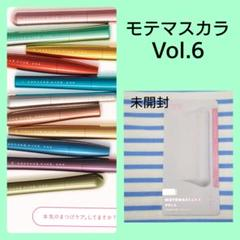 "Thumbnail of ""未開封 UZU モテマスカラ MOTEMASCARA VOL.6  無香料"""