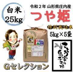 "Thumbnail of ""令和2年 山形県庄内産 つや姫 白米25kg Gセレクション 特別栽培米"""