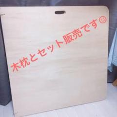 "Thumbnail of ""甲田 平床 寝台"""