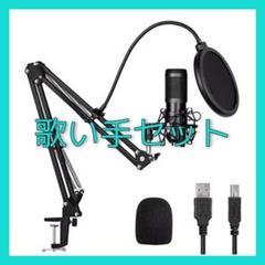 """Thumbnail of """"WRIOL USBスタジオコンデンサーマイクセット 24Bit 192kHz"""""""