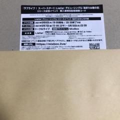 "Thumbnail of ""始まりは君の空  Liella! リリース記念イベント購入者限定配信視聴コード"""