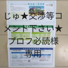 "Thumbnail of ""【専用】鈴鹿サーキット・ツインリンクもてぎ 優待券"""