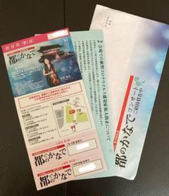 "Thumbnail of ""都のかなでコンサート 第一部D30番台 ペアチケット"""