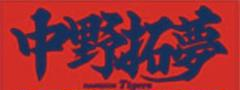 "Thumbnail of ""阪神タイガース 中野拓夢選手 新品未使用タオル"""