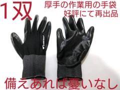 """Thumbnail of """"【新品】防災 軍手 1双"""""""
