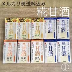 "Thumbnail of ""マルコメ 米糀からつくった 糀甘酒 3種類 ①"""