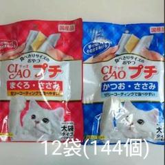 "Thumbnail of ""国産品 猫のおやつ チャオプチ 大袋タイプ 12袋(144個)"""