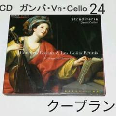 "Thumbnail of ""【CD】フランソワ・クープラン 王宮のコンセール"""