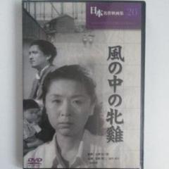 """Thumbnail of """"風の中の牝雞('47松竹)"""""""
