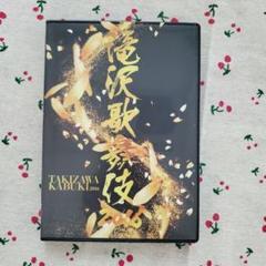 "Thumbnail of ""滝沢歌舞伎2016 DVD 2枚組 通常版"""