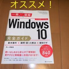 "Thumbnail of ""Windows 10完全ガイド 基本操作+疑問・困った解決+便利ワザ"""