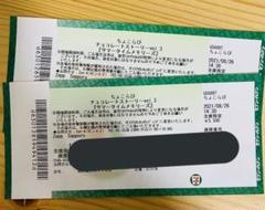 "Thumbnail of ""ちょこすと Zeppツアー 大阪 札幌 チケット"""