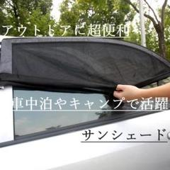 """Thumbnail of """"サンシェード アウトドア 車中泊 キャンプ ・"""""""
