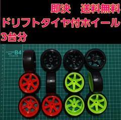 """Thumbnail of """"ドリフト タイヤ ホイール 3台分 ②  ラジコン YD-2 ドリパケ TT01"""""""