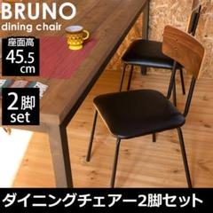 "Thumbnail of ""【送料無料】BRUNO ダイニングチェア2脚セット"""
