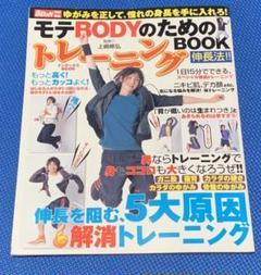 """Thumbnail of """"【絶版】モテBODYのためのトレーニングBOOK伸長法!!"""""""