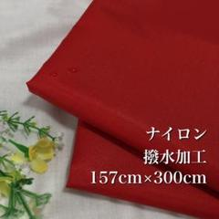 "Thumbnail of ""N7 撥水加工/ナイロン/ワインレッド光沢あり/3m"""