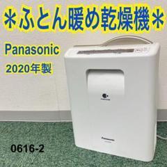 """Thumbnail of """"送料込み*パナソニック ふとん暖め乾燥機 2020年製*0616-2"""""""
