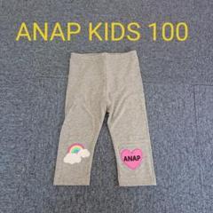 """Thumbnail of """"ANAP KIDS レギンス 100"""""""
