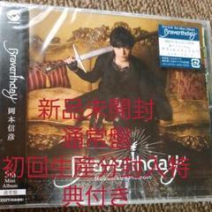 "Thumbnail of ""岡本信彦 [Braverthday]通常盤"""