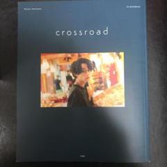 "Thumbnail of ""crossroad 花沢将人1st写真集"""