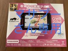 "Thumbnail of ""ユピテル レーダー SUPER CAT    GWR203sd"""