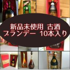 "Thumbnail of ""【新品未開栓 古酒】ブランデー 10本セット"""