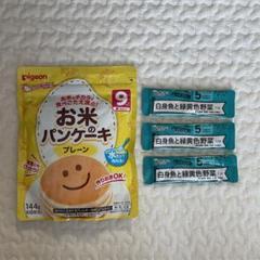 "Thumbnail of ""お米のパンケーキ 白身魚と緑黄色野菜"""