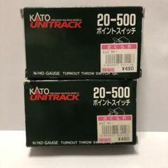 """Thumbnail of """"KATO ポイントスイッチ 2個 20-500"""""""