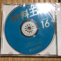 "Thumbnail of ""ソリマチ給料王16未使用シリアル有り"""