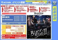 """Thumbnail of """"ブラックスター 発売イベントシリアルコード"""""""