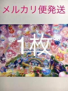"""Thumbnail of """"サンリオ ピューロランド ハーモニーランド 株主優待券 1枚"""""""