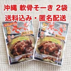 "Thumbnail of ""沖縄 軟骨そーき 2袋 【オキハム ソーキ】"""