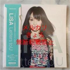 """Thumbnail of """"LiSA Letters to U 完全生産限定盤"""""""